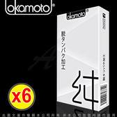 保險套專賣店 衛生套世界-岡本OK Okamoto City-Natural 清純型 保險套(10入X6盒)情趣用品