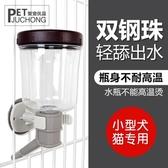 狗狗喝水器掛式寵物兔子水壺自動機貓咪飲水器寵物用品 芥末原創