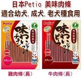 ◆MIX米克斯◆日本 Petio 美味肉條 狗狗零食 (牛肉/雞肉) 長條 250g