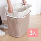 特惠-《真心良品》夏瓦多用途洗衣置物籃-3入