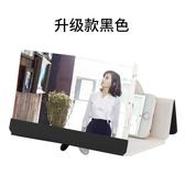 8寸手機螢幕放大器 高端亞克力鏡片高清螢幕視頻播放機 微愛居家