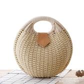 貝殼包店長推薦新款時尚貝殼手提包個性可愛藤編包草編包編織女包休閒包 萊俐亞