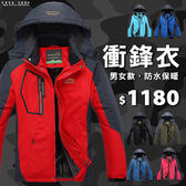 Free Shop 男女熱銷款 標悍防潑水保暖加絨防寒機能透氣禦寒沖鋒衣衝鋒衣外套有大尺碼【QTJF5801A】