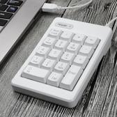 數字鍵盤 免驅小鍵盤 數字鍵蘋果筆記本mac即插即用數字鍵盤 有線 迷你  維多