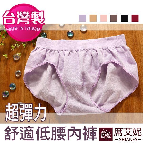 女性 超彈力 舒適低腰內褲 台灣製 no.566 -席艾妮SHIANEY