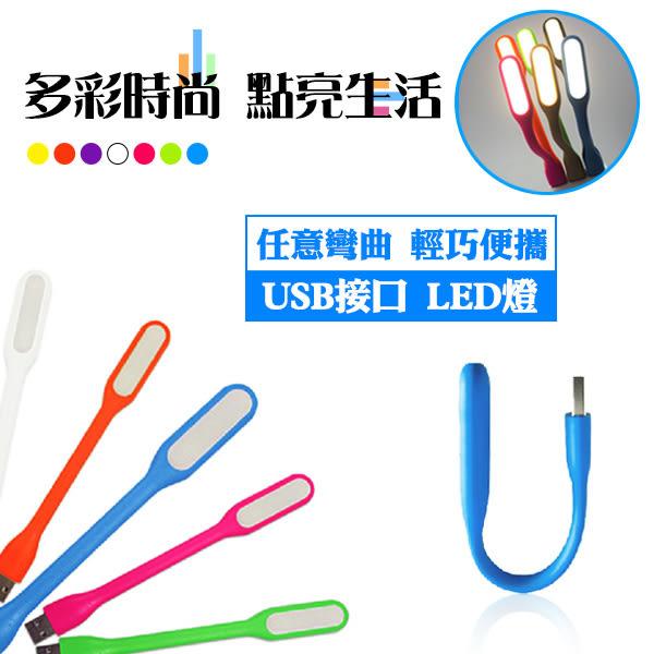 【DA量販店】小米燈 LED燈 USB迷你燈 小夜燈 USB燈 小米隨身燈 手電筒 閱讀燈 露營燈 多色