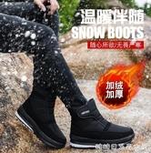 棉靴男-冬季棉鞋男士中老年加厚加絨冬季靴子保暖鞋雪地棉靴男款爸爸老人 糖糖日系