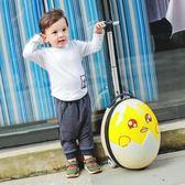 蛋殼箱卡通行李箱可愛寶寶登機箱兒童拉桿箱旅行箱包16寸男女  HM  居家物語