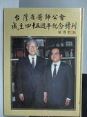 【書寶二手書T4/歷史_YCB】台灣省醫師公會成立45周年紀念特刊