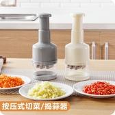 手壓式拍拍刀 多功能不銹鋼手動碎菜家用攪蒜器廚房切菜器 樂活生活館