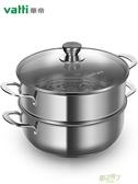 不銹鋼蒸火鍋蒸籠雙層家用蒸鍋加厚復底電磁爐通用蒸饅頭鍋具 【快速出貨】