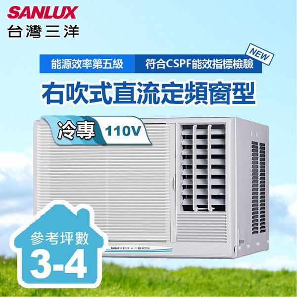 贈樂扣平煎鍋3入組【台灣三洋】3-4坪右吹式110V電壓定頻窗型冷氣/SA-R221FE(含基本安裝/6期0利率)