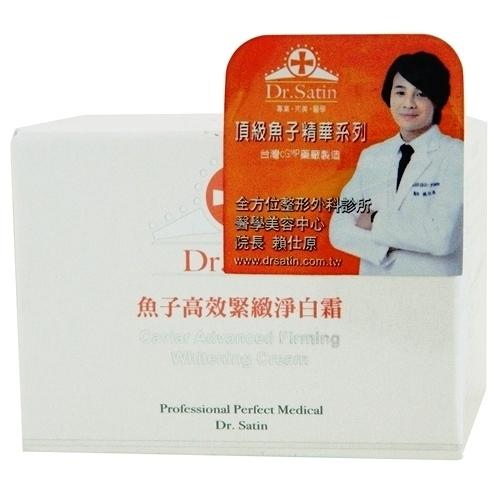 Dr.Satin魚子緊緻淨白霜30ml【合康連鎖藥局】