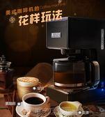 咖啡機 德國工藝智慧煮咖啡機家用全自動美式滴漏半商小型現磨茶壺一體機  DF 免運