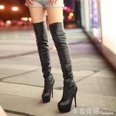 秋冬季大碼高筒靴女鞋子夜店性感超高跟細跟膝上靴子防水台 卡布奇諾