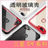 【萌萌噠】三星 Galaxy S9 / S9 Plus 簡約黑白情侶款  全包透明壓克力背板 防摔保護殼 手機殼 手機套