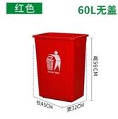 大號加厚塑料垃圾桶戶外無蓋環保垃圾箱分類工業家用清潔箱商用 aj12788【花貓女王】