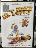挖寶二手片-Y30-035-正版DVD-動畫【 ET老夫子 電影版】-國語發音