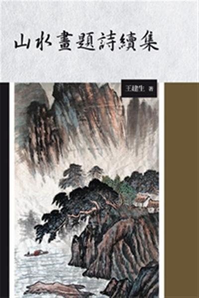 (二手書)山水畫題詩續集