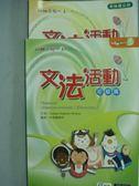 【書寶二手書T6/語言學習_PGS】文法活動-初級篇(文法活動頁+教師備忘錄2冊合售)