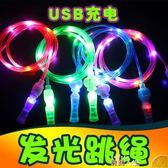 跳繩充電閃發光運動健身繩子LED表演幼兒園小學生男女孩兒童跳繩 數碼人生