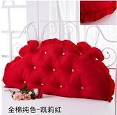 韓式田園公主床頭大靠背全棉大靠墊純棉床上雙人長靠枕含芯【1.8米紅色】 超值