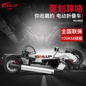 希洛普鋰電池電動滑板車成人折疊代駕兩輪代步車迷你電動車自行車igo