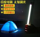 營燈戶外燈LED露營燈帳篷燈馬燈應急燈充電野營戶外家用停電照明磁鐵燈