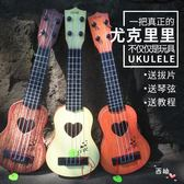 兒童小吉他玩具可彈奏初學仿真樂器琴男女寶寶尤克里里xw 全館免運