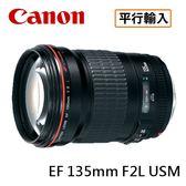 送保護鏡清潔組 3C LiFe CANON EF 135mm F2L USM 鏡頭 平行輸入 店家保固一年