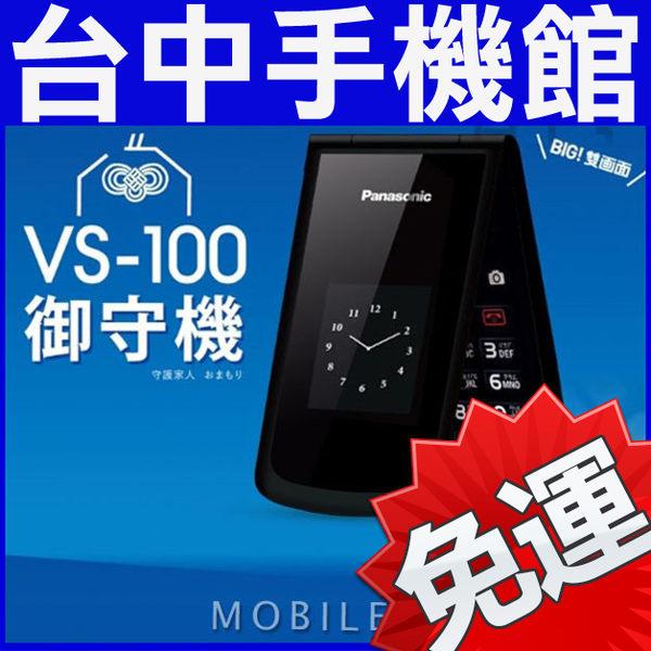 【台中手機館】Panasonic 國際牌 VS100 支援語音王 大字體 大鈴聲 3G折疊 銀髮族 老人機 孝親機 VS-100