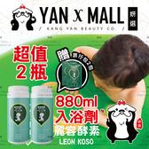 超值2瓶|Leon Koso 麗容酵素入浴劑 880g (嬰幼兒泡澡)【妍選】