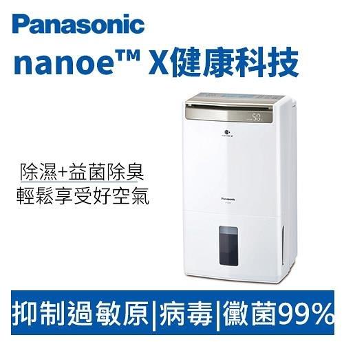 【熱銷快搶】Panasonic 國際牌 F-Y24GX 12公升 除濕機