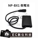 【EC數位】SONY NP-BX1 假電...