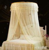 蚊帳 圓頂蚊帳1.5m吊頂1.8m雙人家用加密1.2米床公主風免安裝 nm12483【VIKI菈菈】