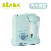 法國 BEABA 嬰幼兒副食品調理器/調理機 -馬卡龍藍【馬卡下殺價】