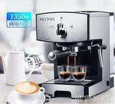咖啡機 PE3360 咖啡機家用商用 意式半全自動蒸汽式打奶泡JD 唯伊時尚