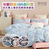 專櫃100%棉6尺加大雙人薄式床包+雙人兩用被套四件組-多款任選-夢棉屋