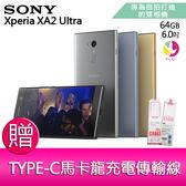 分期0利率 Sony Xperia XA2 Ultra 4GB / 64GB 6吋智慧手機 贈『 TYPE-C馬卡龍充電傳輸線*1』