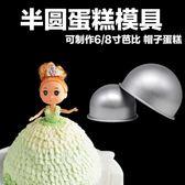 【全館八九折】芭比蛋糕模具 女孩芭比娃娃公主大生日蛋糕模具 翻糖蛋糕模具