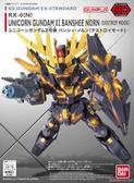 鋼彈模型 BB戰士 SD GUNDAM EX STANDARD 015 獨角獸2號機 報喪女妖 命運女神型 破壞模式 TOYeGO 玩具e哥
