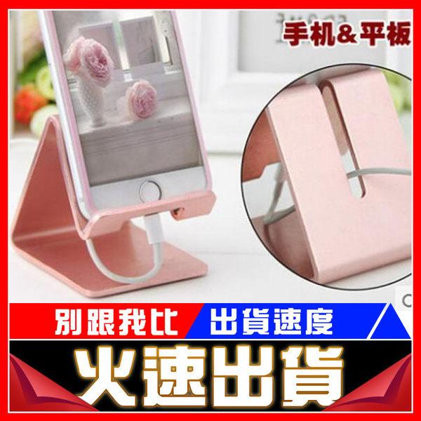 [24hr-快速出貨]玫瑰金 支架 懶人架 鋁合金 懶人 手機支架 IPAD 平板 充電底座 支架 桌上型