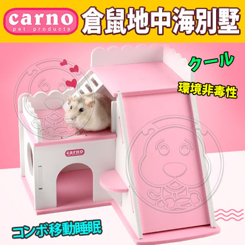 【zoo寵物商城】CARNO》卡諾45-0355倉鼠窩豪華地中海別墅