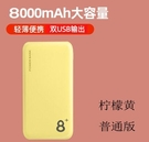 行動電源 10000毫安充電寶大容量超薄便攜適用于蘋果華為小米手機移動電源【快速出貨八折下殺】