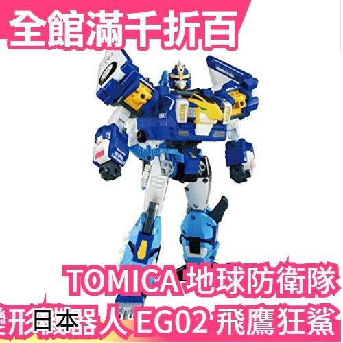 日本 【EG02 飛鷹狂鯊】日版 TOMICA 友情合體 Earth Granner 地球防衛隊 變形 機器人【小福部屋】