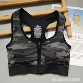 運動背心 專業防震前拉鏈前扣女文胸運動瑜伽背心式跑步健身無鋼圈聚攏內衣 城市科技