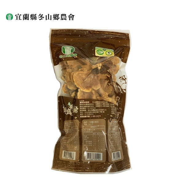 【冬山鄉農會】有機靈芝茸(乾品100公克/包)