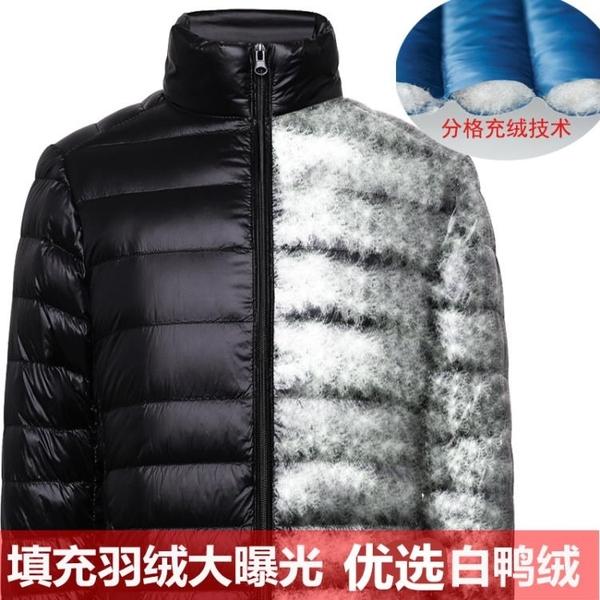 新款超輕薄羽絨服男士連帽立領薄款大碼便攜輕便短款外套 新年慶