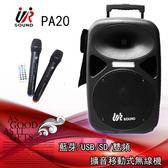 【鋰電池版】UR sound PA20 雙頻移動式無線擴音機 充電快速 可遙控 卡拉OK 支援藍牙/USB/SD卡