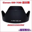 Canon EW-73B EW73B 副廠 卡口式 蓮花型 遮光罩 太陽罩 Canon EF-S 17-85mm f/4-5.6 IS USM 適用
